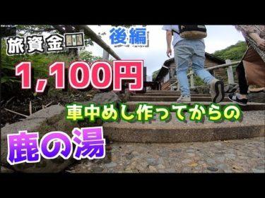 【VLOG】関東おすすめ温泉鹿の湯や殺生石を旅資金1,100円で車中泊ぶらり旅(後編)shikanoyu onsen
