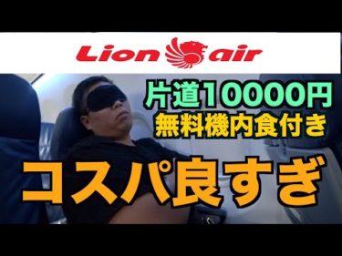 【リベンジ】神コスパのタイライオンエアのセントレア便に乗ってバンコクへ!