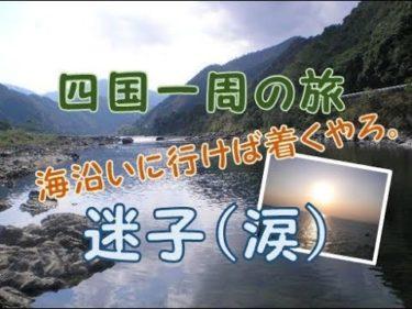 四国一周の旅 四国最終日に迷子 田舎の夜は何も見えない#6(終