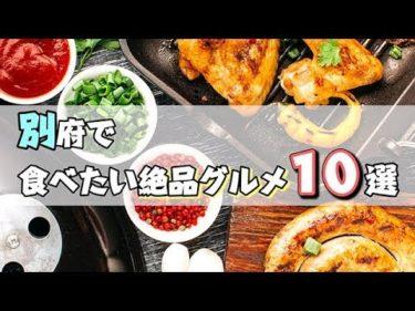 【大分】別府で食べたい絶品グルメ10選