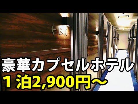 JR熊本駅前の安いホテル宿泊記 飲み放題1000円!【1906おれんじ】熊本駅 6/27-101