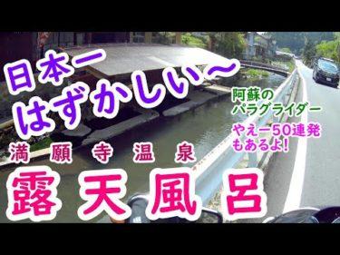 【モトブログ#20】日本一はずかしい露天風呂⁉満願寺温泉【ホーネット250】