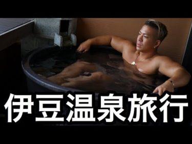 【伊豆温泉】客室露天風呂の旅!