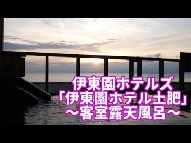 伊東園ホテルズ「伊東園ホテル土肥」~客室露天風呂~