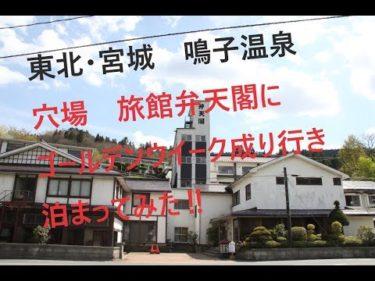 東北・宮城   DELICA D5の旅  鳴子温泉 (旅館・弁天閣)