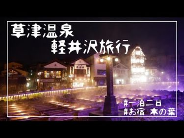 草津温泉・軽井沢旅行いってきました/お宿 木の葉/湯畑