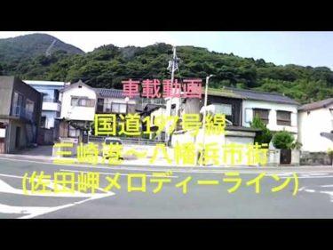 【車載動画】佐田岬メロディーライン 三崎港〜八幡浜駅 国道197号線