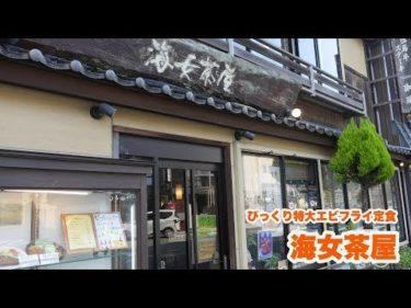 【城崎プチぶらり】びっくり!特大エビフライ定食【海女茶屋】