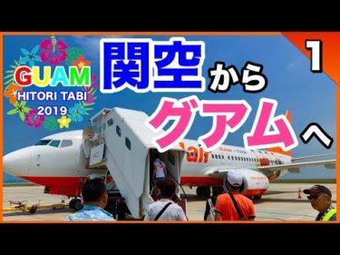 【グアム旅行ひとり旅】関空からグアムへ2019