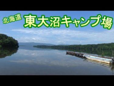 【無料キャンプ場】北海道 東大沼キャンプ場と近くの温泉 留め湯 【カブトレーラー旅】