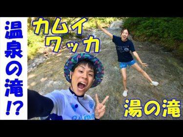 温泉の滝?カムイワッカの湯の滝&天に続く道【日本一周#25北海道知床】