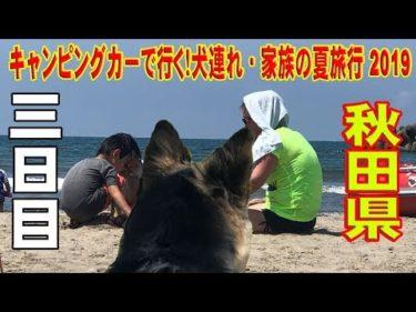 恒例!2019'夏の東北☆キャンピングカーライフ車中泊の旅  (三日目)