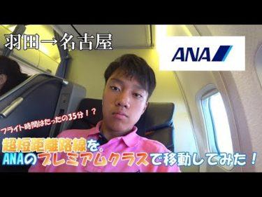 「ANA・全日空」羽田→中部の超短距離路線をプレミアムクラスに乗って移動してみた!ラウンジも使えてめちゃめちゃ快適!搭乗レビュー