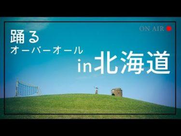 北海道に帰省したらえげつない程の大歓迎だった