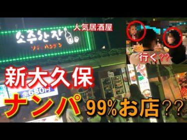 韓国人と日本人が日韓カップルになる人気お店に行ってみた!?【新大久保】