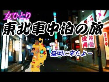 【女子車旅】#154 岩手から青森へ深夜のドライブ~軽自動車で東北車中泊の旅をする