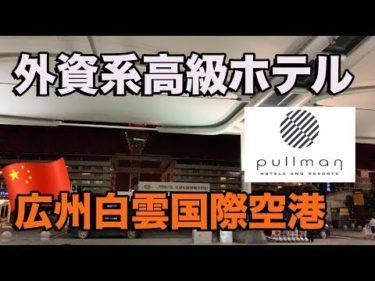 中国🇨🇳広州白雲国際空港にある高級ホテルPullmanに宿泊!!1泊1.2万円