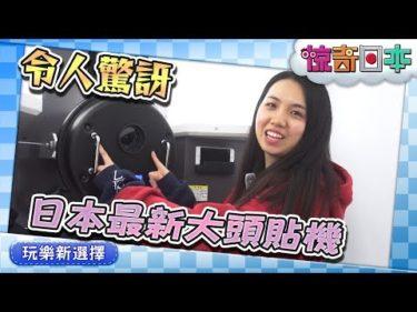 中国人留学生が日本の最新プリ機を初体験!【ビックリ日本】