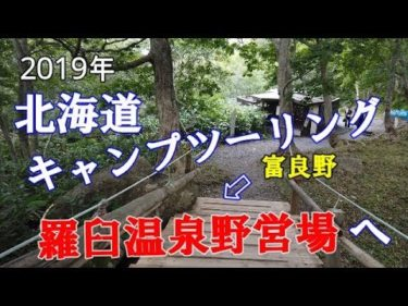 2019年 北海道キャンプツーリング/富良野~知床羅臼温泉野営場