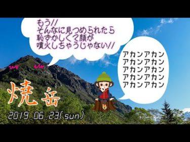 【焼岳】日帰り北アルプス!新中の湯ルート!【山旅動画vol.42】
