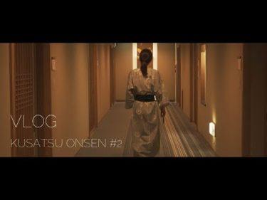 【VLOG】1泊2日の草津旅行 #2 あの有名なホテル櫻井を堪能