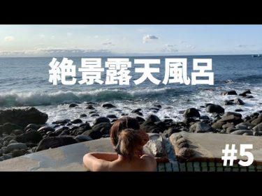 【黒根岩風呂】水平線の目線で太平洋を眺める波打ち際の露天風呂♨️2019年6月