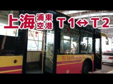 【中国の車窓】上海浦東空港 T1↔T2 – 無料シャトルバス編