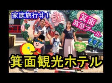 関西子供とお出かけ!夏休みのプチ旅行!!箕面観光ホテル!楽しい夏休み!休日の過ごし方#1