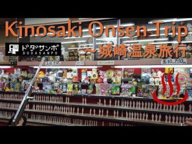 Kinosaki Onsen Trip ~城崎温泉旅行 ドダ散歩#05 ドダさんぽ DJI Osmo Pocket