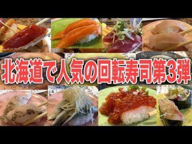 北海道で人気の回転寿司第3弾!札幌の根室花まるに行ってみる