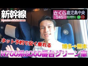 【九州新幹線】N700系8000番台グリーン車に乗車 ネット予約で安く買える / 博多→熊本