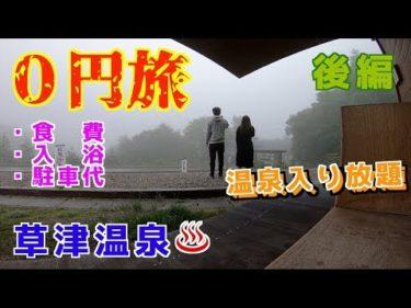 関東おすすめ草津の共同浴場で温泉と足湯に無料で入り放題のぶらり車中泊旅(後編)kusatsu onsen
