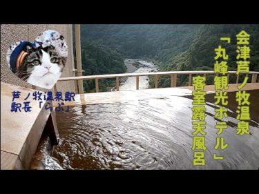 会津 芦ノ牧温泉♨️「丸峰観光ホテル」~客室露天風呂~