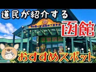 【観光】道民が紹介する北海道おすすめスポット!函館編 前編【北海道旅行記】