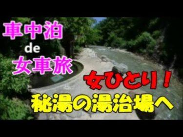 【車中泊女の車旅】女ひとりで行った山奥の秘湯 混浴湯治場は温泉天国だった