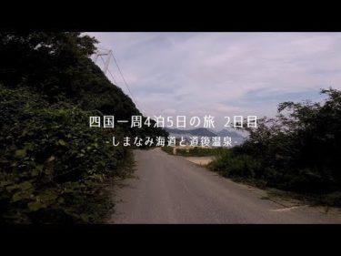 【18きっぷの旅】会社辞めたから四国一周してくる 2日目 -しまなみ海道と道後温泉-