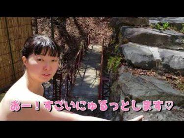 【温泉モデル】しずかちゃん 四万温泉中生館露天風呂