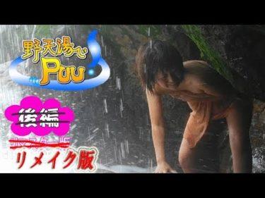 新・リメイク版フル♡【野天湯でPuu!!】日本最強の秘湯《常布の滝下温泉》おまけ映像