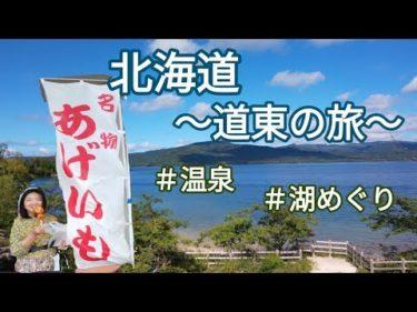 【北海道旅行】道東をドライブしながら、温泉に一泊。