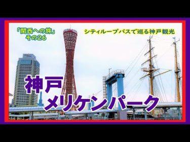【神戸観光】メリケンパーク「関西への旅 その26」シティループバスで巡る神戸観光