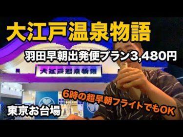 大江戸温泉物語 羽田空港早朝便フライト前泊プランを使ってみた!!