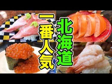 北海道で一番人気の回転寿司【なごやか亭】が天国すぎた!