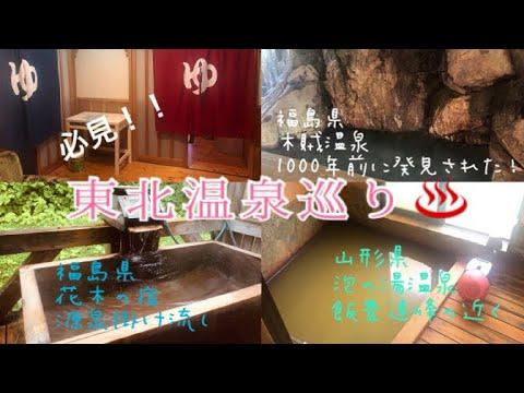 【旅行】東北温泉めぐりの旅♩絶対に行くべき温泉を紹介✨小豆温泉/木賊温泉/泡の湯温泉
