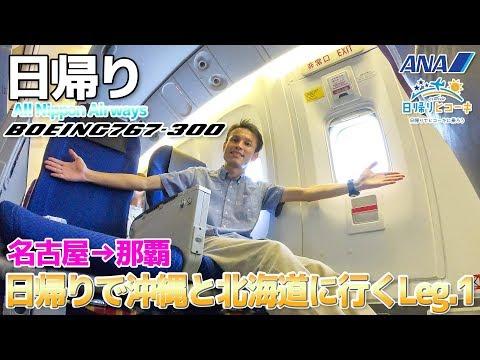 【日帰りヒコーキ】ANAなら日帰りで沖縄と北海道に行ける Leg.1 / 名古屋→那覇