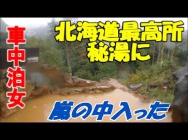 【車中泊女子の激レア旅】 北海道最高所の秘湯露天風呂に入ったらなんと・・・