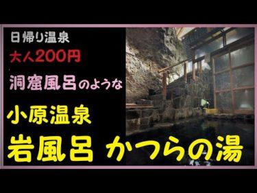 温泉に行こう!洞窟風呂のような小原温泉岩風呂かつらの湯 日帰り温泉大人200円! Hot spring  Obara onsen Shiroishi city
