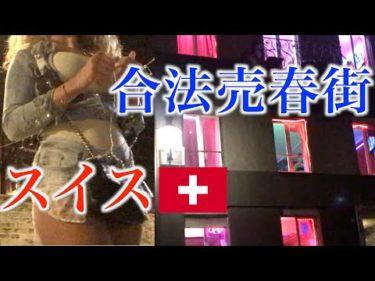 【合法売春】スイスの赤線街・飾り窓に潜入【チューリッヒ夜遊び】