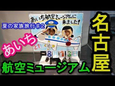 子供とお出かけ!夏の家族旅行#2 愛知県・名古屋~あいち航空ミュージアムへ!!あんかけスパゲティを食べて!飛行機を見て来ました!!