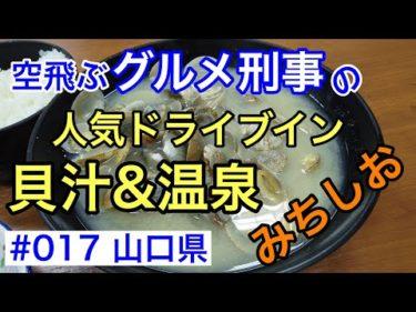 #017 人気ドライブイン みちしお 貝汁&温泉【グルメ刑事の法則】