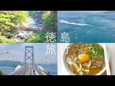 【四国観光】徳島県1日観光の記録。祖谷のかずら橋と渦潮と徳島ラーメン【旅行vlog】